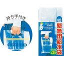 【メール便対象】緊急用給水袋 3L マチ付...