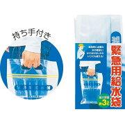 【メール便対象】緊急用給水袋 3L マチ付