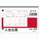 【メール便対象】アピカ 入金伝票 DT3