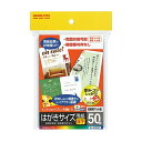 【メール便対象】コクヨ インクジェットプリンタ用はがきサイズ用紙マット紙厚手50枚