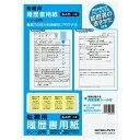 【メール便対象】コクヨ 履歴書用紙 手引き付きタイプ A4サイズ シン-37N