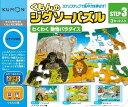 【送料無料】くもん パズル くもんのジグソーパズル STEP3 「わくわく 動物パラダイス」 ... くもん 公文 パズル 幼児向け