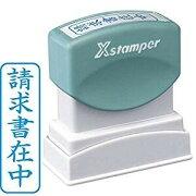 【メール便対象】シャチハタ XスタンパーB型藍 請求書在中 タテ XBN-011V3