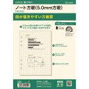 ダ・ヴィンチ A5 システム手帳リフィル ノート方眼罫 5.0mm方眼 DAR282 - メール便対象