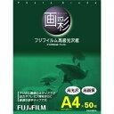 【メール便対象】富士フイルム 高級光沢紙 画彩 G3A450A A4 50枚