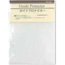 【メール便対象】ダ・ヴィンチ A5 システム手帳リフィル ガイドプロテクター DAR420