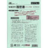 【メール便対象】日本法令 労務 12-14 転職者用履歴書