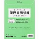 【メール便対象】日本法令 労務 12-32 履歴書用封筒