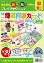 【メール便対象】【知育教材】都道府県カード プレイブック 就学前の子供の脳力を育てるプレイブックシリーズ【知育玩具/おもちゃ】