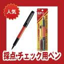 【メール便対象】採点ペン プラチナ万年筆 ソフトペン 赤 SN-800C 75