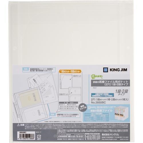 【メール便対象】キングジム 家庭の医療ファイル用ポケット2段1段2枚 2850BC
