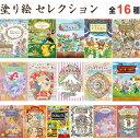 【メール便対象】大人のキャラクター塗り絵セレクション ポケモン/ドラえもん/サンリオ