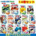 【送料無料】小学館 図鑑NEO DVDつき 14冊セット