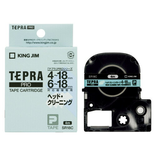 【メール便対象】キングジム テプラPRO ヘッドクリーニングテープ SR18C