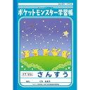 ポケットモンスター 学習帳 さんすう 17マス PL-2 ... キャラクター 学習ノート ポケットモンスター - メール便対象