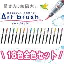 【送料無料】ぺんてる カラー筆ペン アートブラッシュ 18色セット