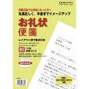 【メール便対象】コクヨ 【就職活動用】お礼状便箋 B5 ヒ-582