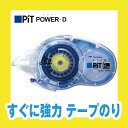 【メール便対象】トンボ鉛筆 テープのり ピットパワーD スタンダード PN-IP