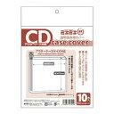 【メール便対象】ミエミエ 透明CDケースカバー CD・アウターケース対応サイズ 10枚入