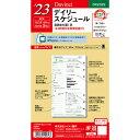 ダ・ヴィンチ 2021年 システム手帳 リフィル 聖書/バイブルサイズ デイリー DR2129