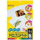 【メール便対象】コクヨ インクジェットプリンタ用紙 アイロンプリントペーパー A4 5枚 KJ-PR10N