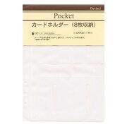 【メール便対象】ダ・ヴィンチ システム手帳リフィル【A5】カードホルダー DAR321
