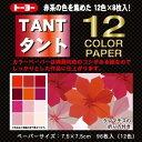 【メール便対象】トーヨー タント 12カラーペーパー 7.5×7.5cm 赤 ... 単色 折り紙 おりがみ 折紙