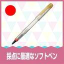【メール便対象】採点ペン プラチナ万年筆 ソフトペン スケルトン(透明)軸 STB-800A