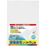 【メール便対象】クツワ 硬筆書写用ソフト下敷き B5 VS013
