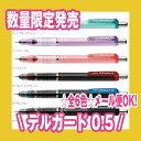 【メール便対象】ゼブラ 数量限定 デルガード シャープペンシル 0.5mm