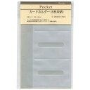 ダ・ヴィンチ システム手帳 リフィル バイブルサイズ カードホルダー DR220 - メール便対象