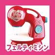 【送料無料】フェルティミシン ... フェルト ミシン 女の子 おもちゃ 手芸 クラフト