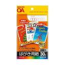 【メール便対象】コクヨ インクジェットはがきマット紙ウルトラハイグレード30枚白