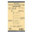 【メール便対象】ダ・ヴィンチ 聖書サイズ システム手帳 リフィル フリーウィークリースケジュールC DR273