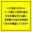 【メール便対象】...