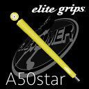アスリートシリーズ A50 Star スター エリートグリップ Elite Grip【メール便対応】