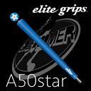 アスリートシリーズ A50 Star スター バックラインあり マリーンブルー