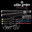Y360S SV エリートグリップ Elite Grip【メール便対応】