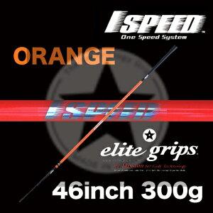 スピード オレンジ エリート グリップ トレーニング