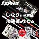【あす楽対応】ワンスピード 1SPEED DVD付 エリートグリップ トレーニング用具