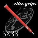 スタンダードシリーズ SX38 エリートグリップ Elite Grip【メール便対応・要配送方法変更】
