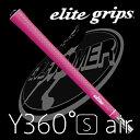 【メール便200円・要変更】Y360S Air エリートグリップ Elite Grip