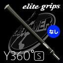 【メール便200円 要変更】Y360S エリートグリップ バックラインなし ベルニナブラック Elite Grip