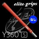 【メール便200円 要変更】Y360S エリートグリップ バックラインなし クラシックレッド Elite Grip