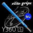 【メール便200円・要変更】Y360S エリートグリップ バックラインなし マリンブルー Elite Grip
