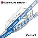 NS PRO Zelos7 単品 日本シャフト