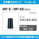 日本製ゴルフソケット/フェルール ミズノ MP-5/MP-55 10個