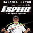 ワンスピード 1SPEED エリートグリップ 46インチ オレンジ DVD付 エリートグリップ elite