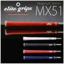 マグナムシリーズ MX51 エリートグリップ Elite Grip【メール便対応・要配送方法変更】