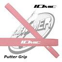 Putter Grip ラージ イオミック IOMIC【メール便対応・要配送方法変更】